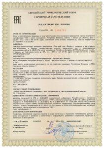 Сертификаты 19 • ТД «БелФУТ»
