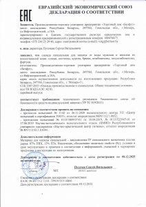 Сертификаты 5 • ТД «БелФУТ»