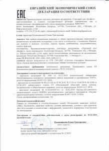 Сертификаты 11 • ТД «БелФУТ»