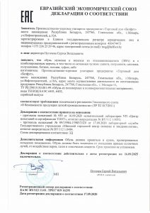 Сертификаты 15 • ТД «БелФУТ»