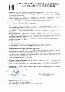 Сертификаты 35 • ТД «БелФУТ»