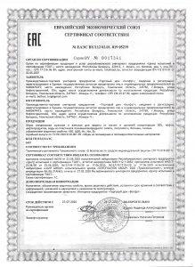 Сертификаты 21 • ТД «БелФУТ»