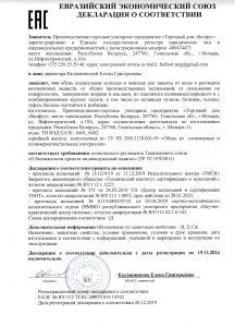 Сертификаты 23 • ТД «БелФУТ»