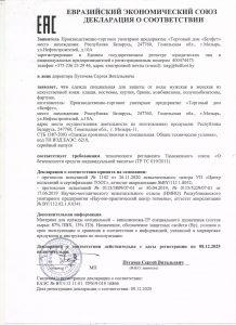 Сертификаты 31 • ТД «БелФУТ»