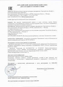 Сертификаты 29 • ТД «БелФУТ»