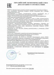 Сертификаты 33 • ТД «БелФУТ»