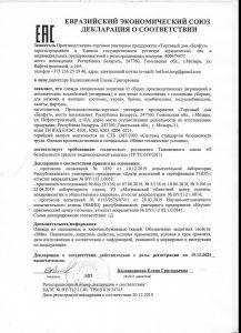 Сертификаты 27 • ТД «БелФУТ»